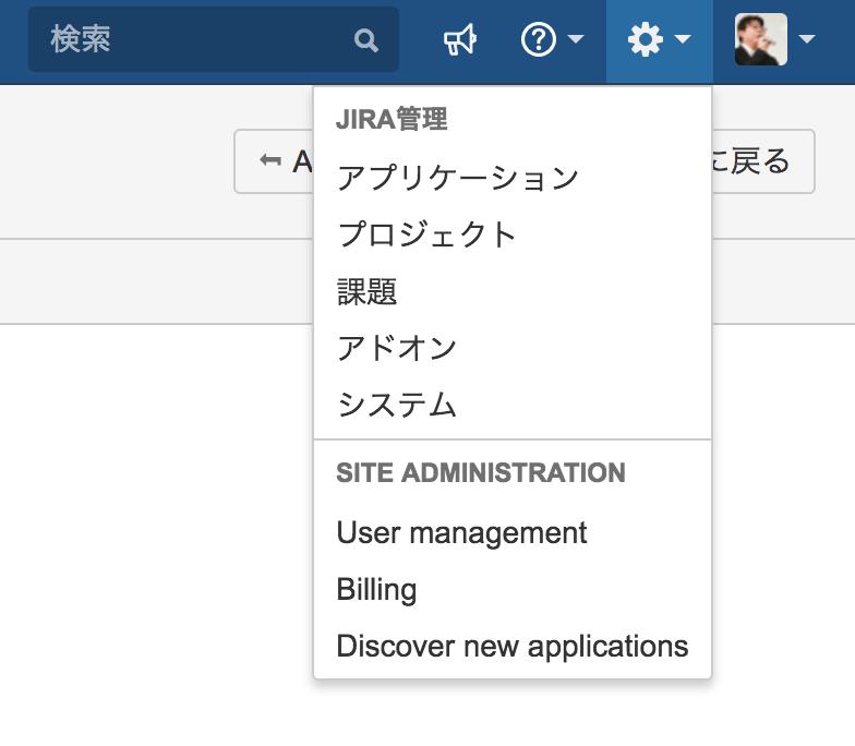 JIRA Cloud: 設定からアプリケーションを選択