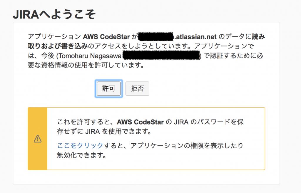CodeStar - アクセス許可