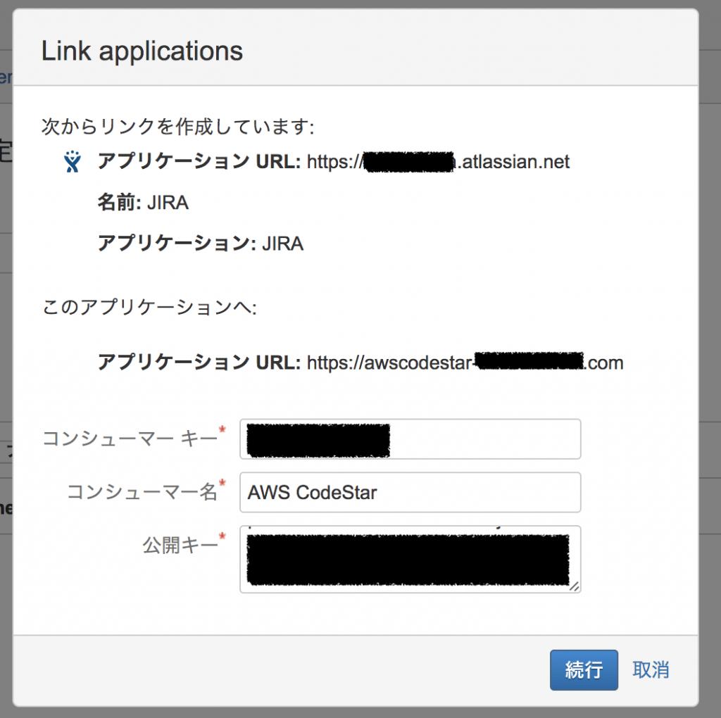 JIRA Cloud - アクセスキーの設定