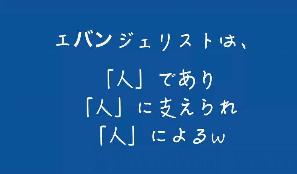 長沢智治の「エバンジェリスト講演資料」からの引用