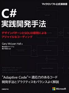 書籍『C#実践開発手法』(日経BP)