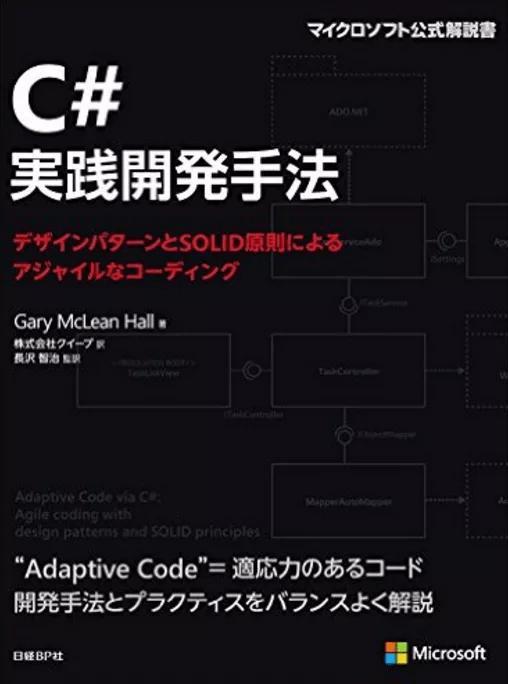 『C#実践開発手法』(日経BP)