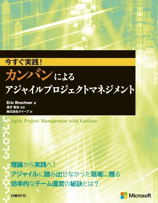 書籍『今すぐ実践!カンバンによるアジャイルプロジェクトマネジメント』