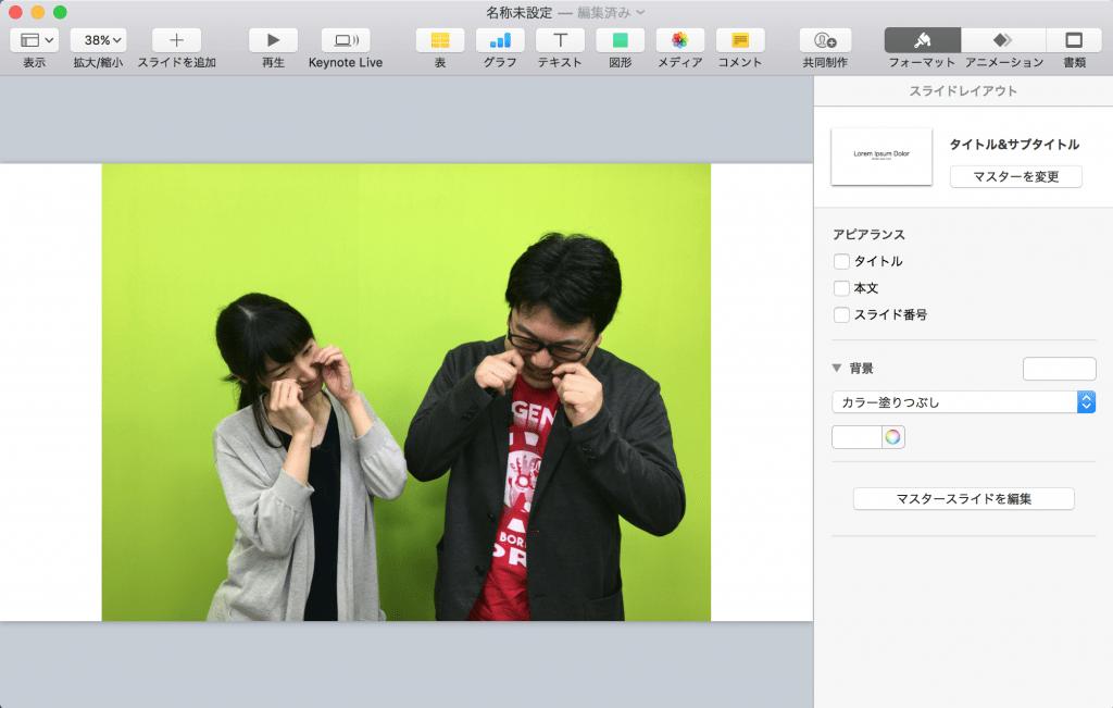 画像を挿入する (Keynote)