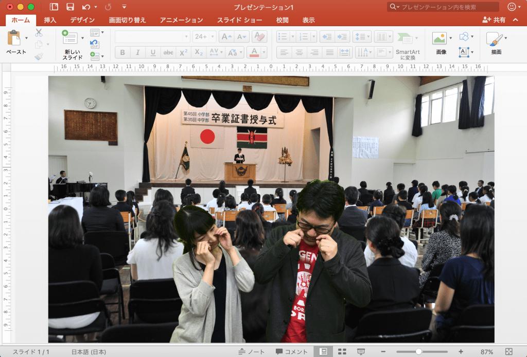 背景を変える (PowerPoint)