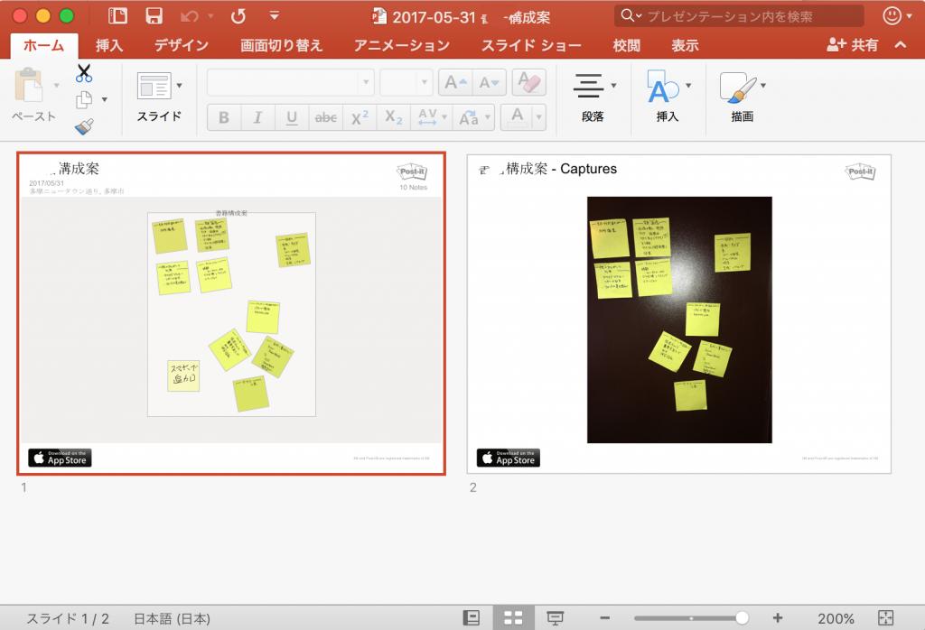 PowerPoint: Post-it Plus でエクスポートされたファイルの中身