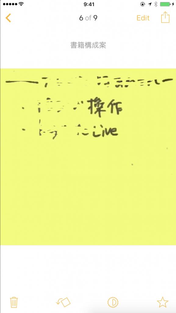 Post-it Plus: 付箋紙オブジェクトはタップすると一枚ずつ確認できる