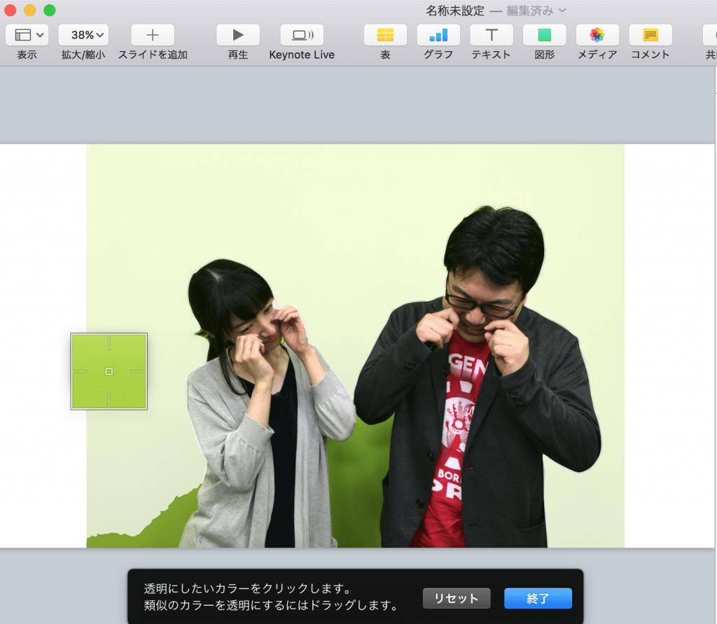 選択した色が削除された状態 (Keynote)