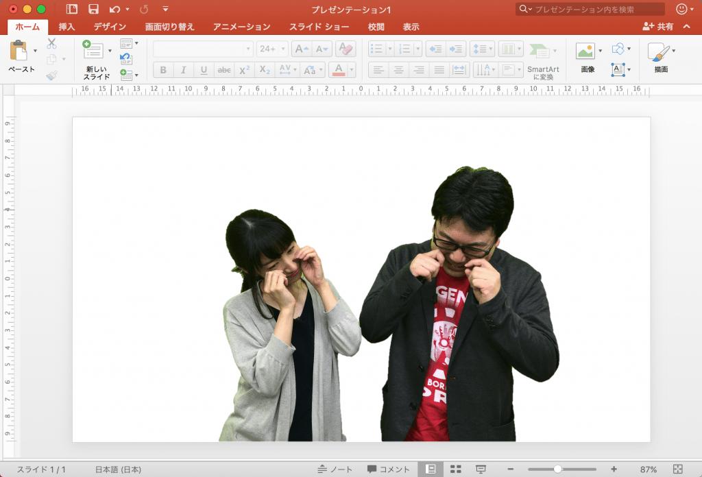 背景の削除を完了 (PowerPoint)