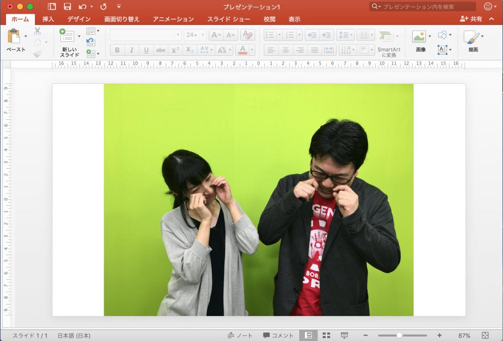 スライドに画像を挿入 (PowerPoint)