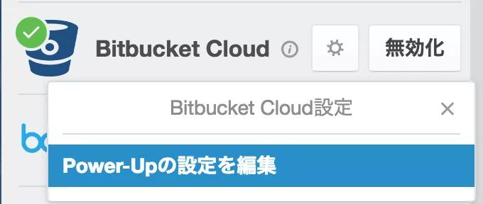Trello: Bitbucket Cloud の設定