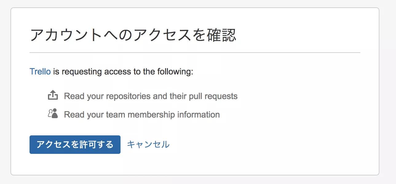 Bitbucket Cloud: アクセス許可