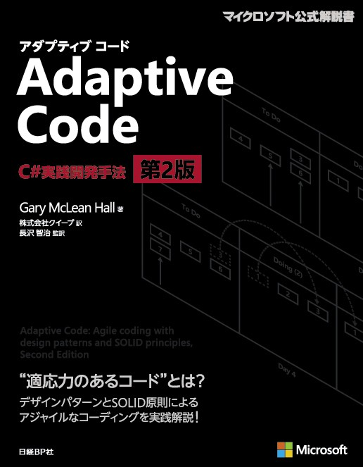 Adaptive Code 書影