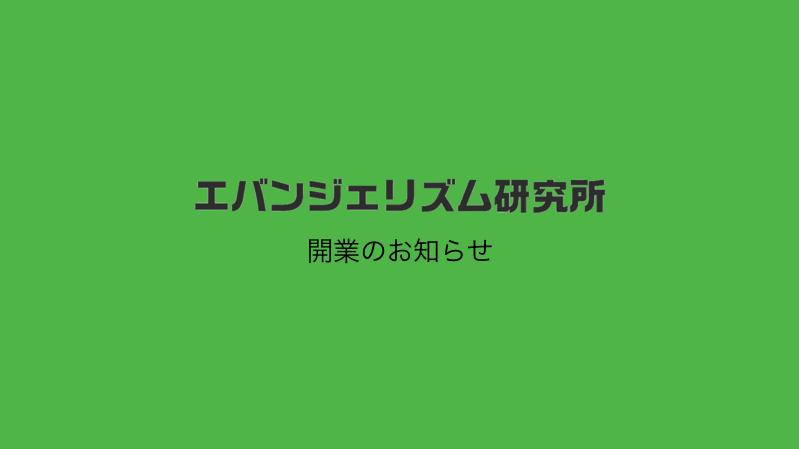 エバンジェリズム研究所 開業