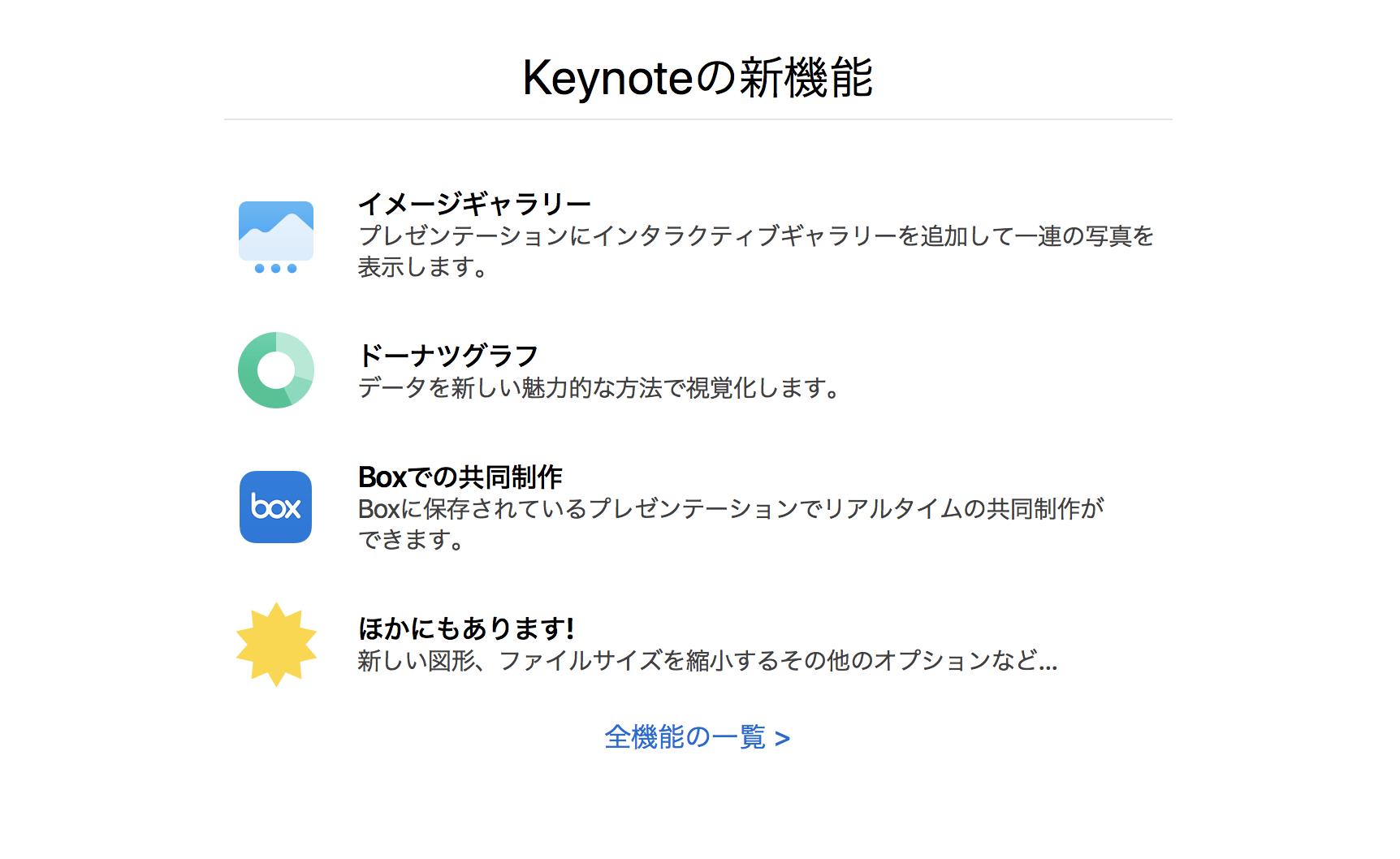 Keynote 8.0 の主な新機能