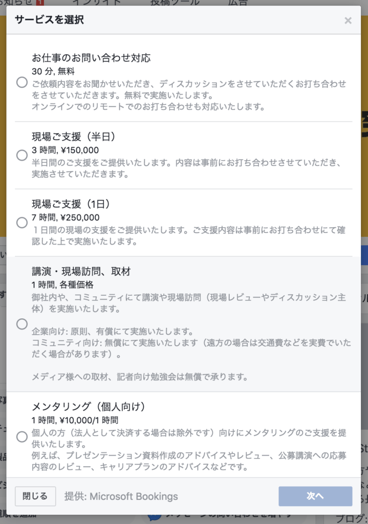 Facebookページ内で予約が完結