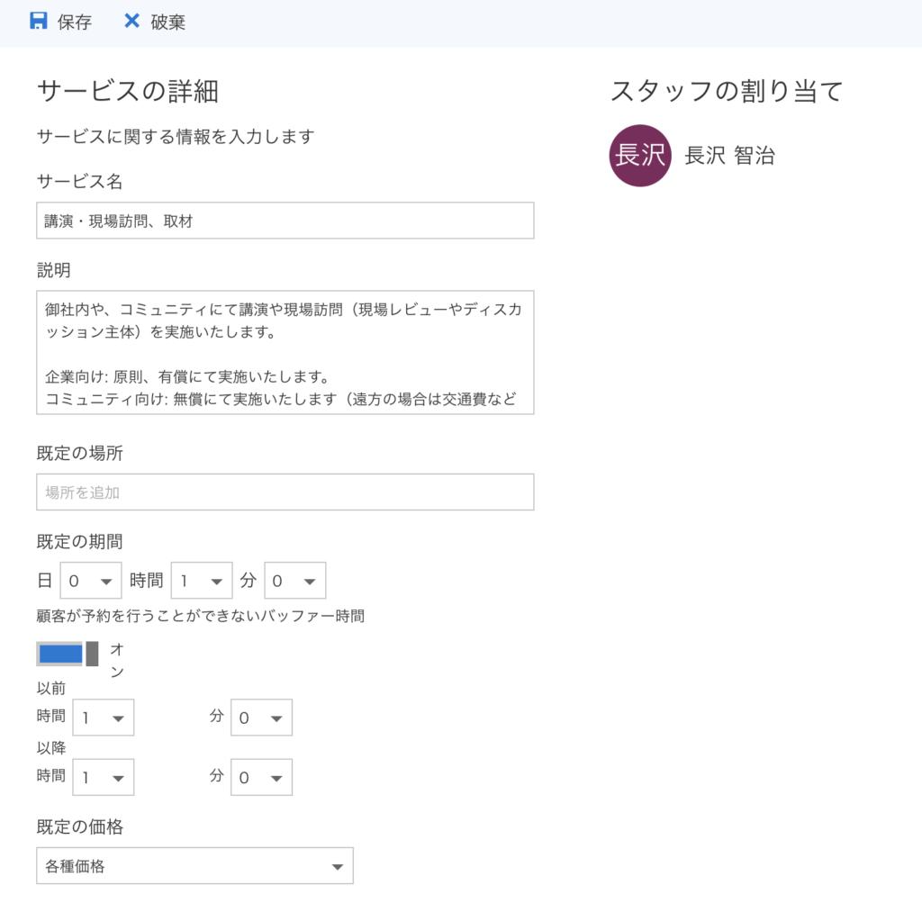 Microsoft Bookings サービスの設定