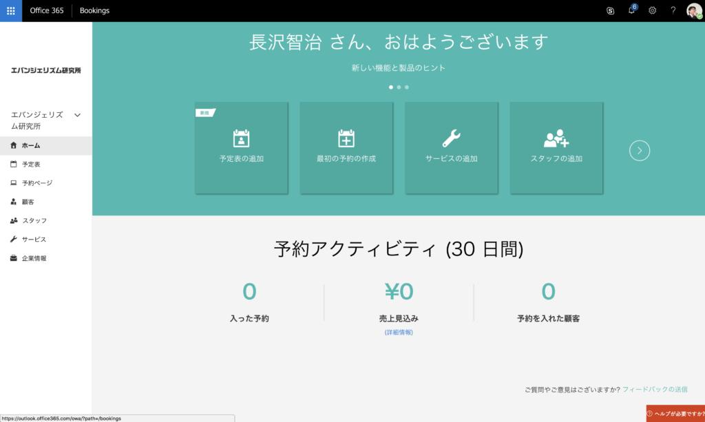 Microsoft Bookings のサービスサイト