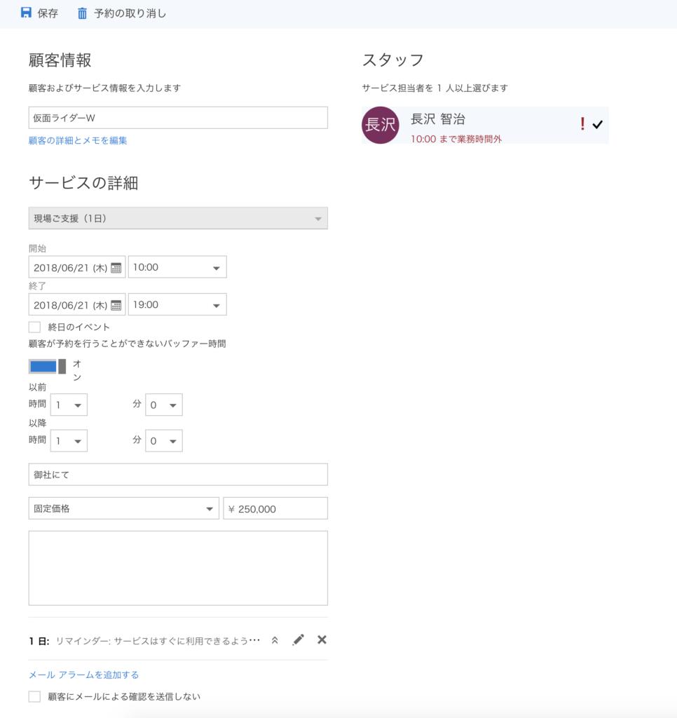 Microsoft Bookings 予定表(個別)