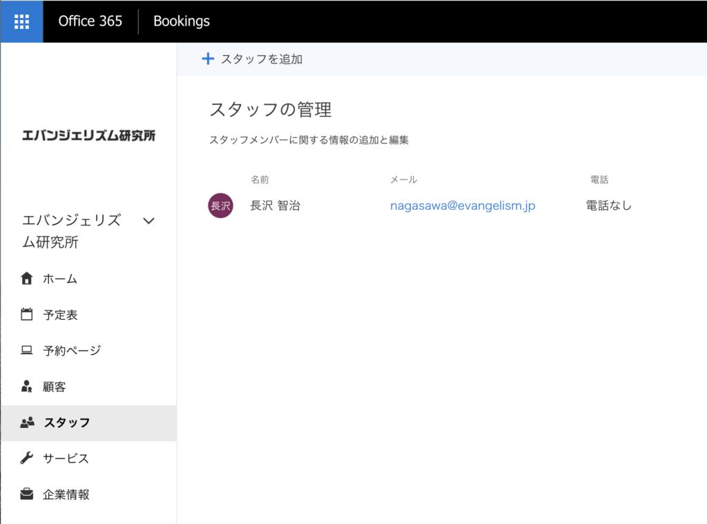 Microsoft Bookings スタッフ設定