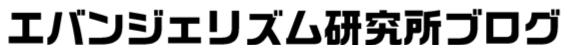 エバンジェリズム研究所ブログ