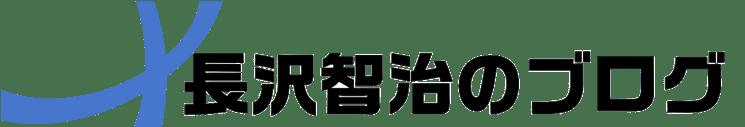 長沢智治のブログ