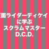 仮面ライダーディケイドで学ぶスクラムマスター | 長沢智治のブログ